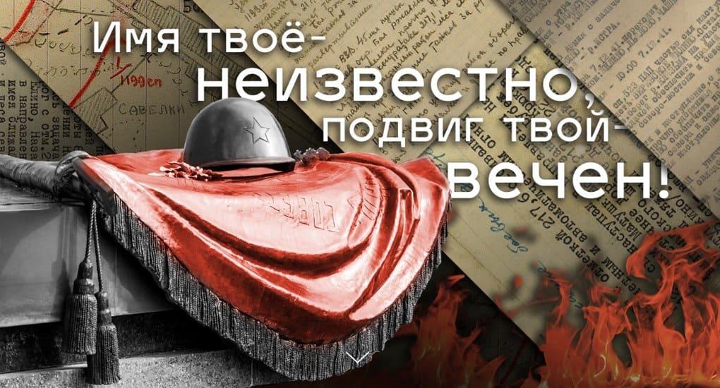 В День неизвестного солдата рассекречены архивы одного из сражений за Москву