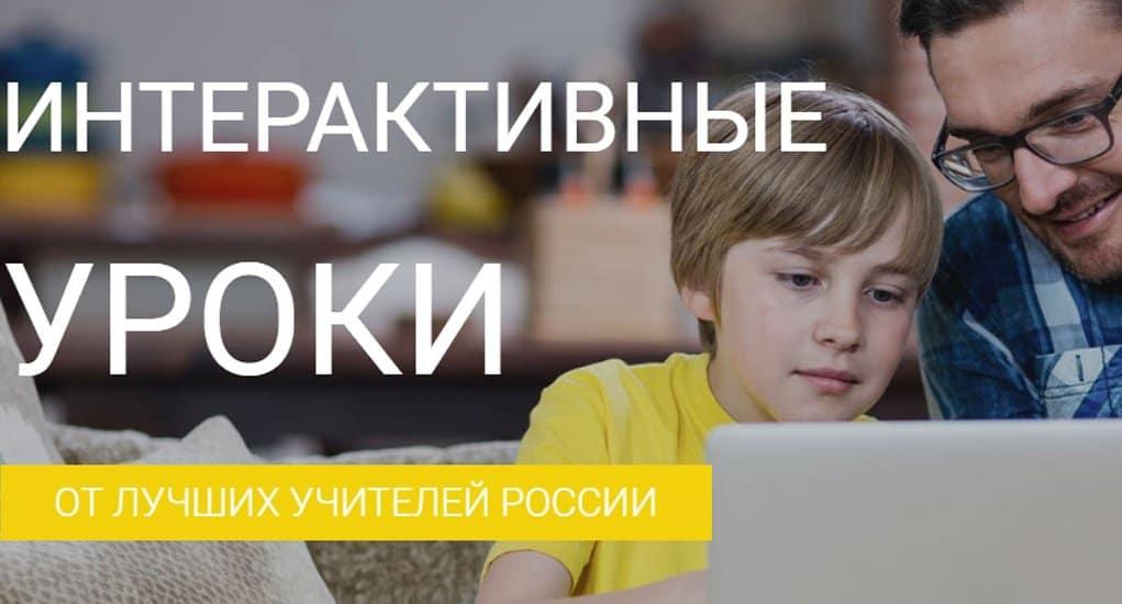 Онлайн-проект «Российская электронная школа» будет полностью готов к концу года