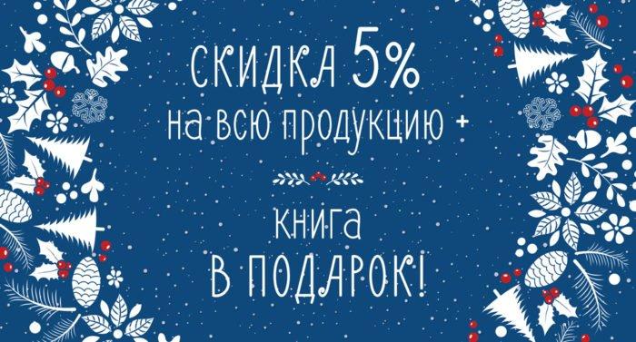Cкидка 5 % на книги, открытки и настольные игры + книга в подарок