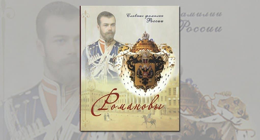Серия о славных фамилиях России открылась книгой про Романовых