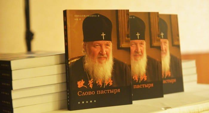 «Слово пастыря» патриарха Кирилла представили на китайском языке