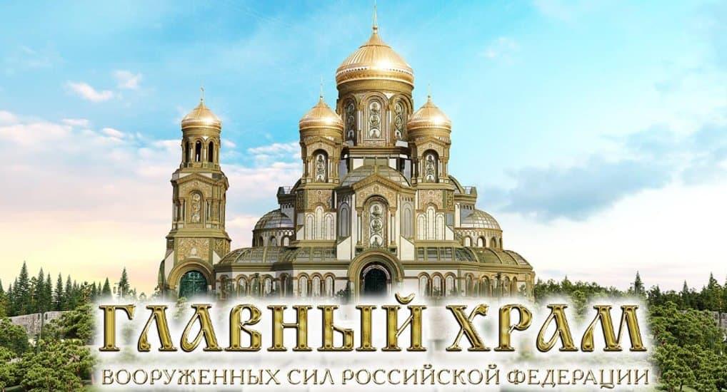 Ступени главного военного храма России отольют из трофейной немецкой техники
