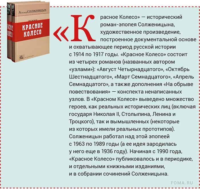 «Красное Колесо» Солженицына и «Властелин Колец» Толкина: что общего?