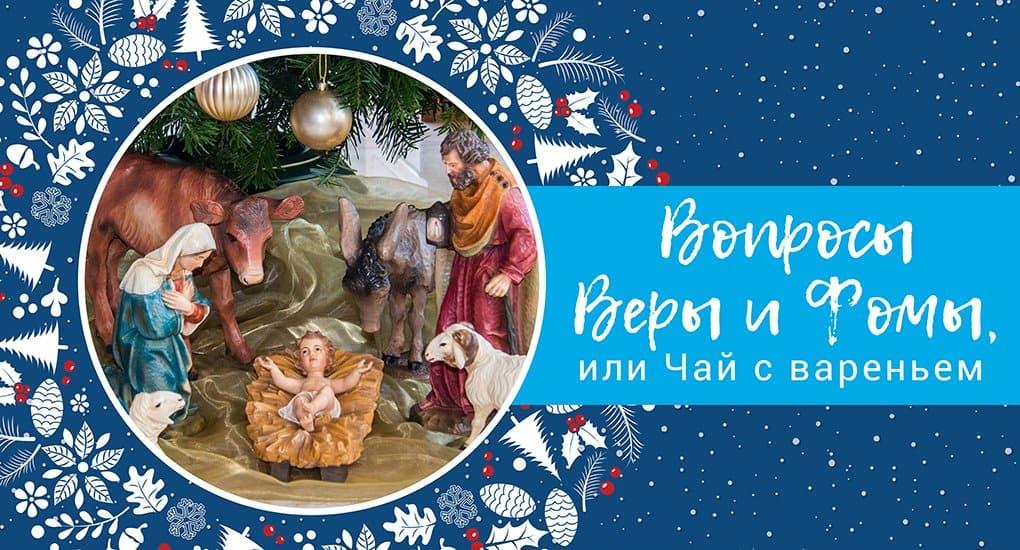 Вопросы Веры и Фомы, или Чай с вареньем: Рождество Христово