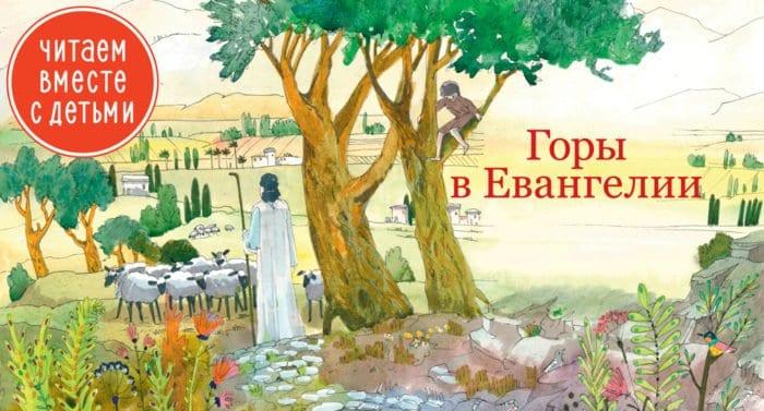 Горы в Евангелии