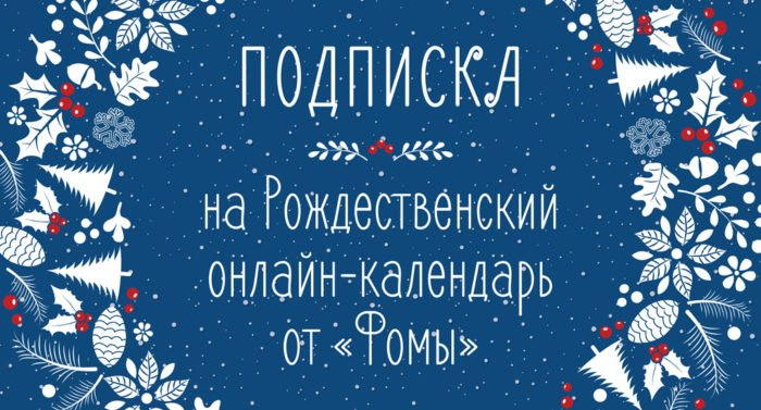 Подписка на Рождественский онлайн-календарь от
