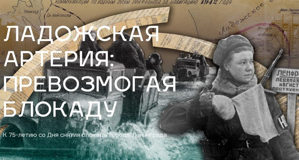 Рассекречены уникальные архивы о «Дороге жизни» к блокадному Ленинграду