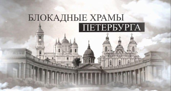 В Петербурге приглашают посмотреть фильм о блокадных храмах города