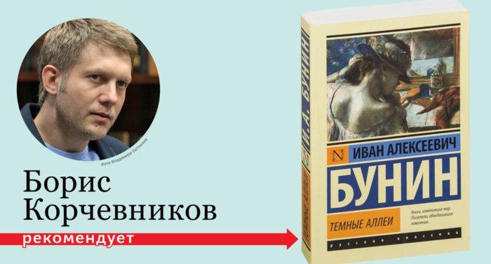 Борис Корчевников рекомендует короткий рассказ о любви, которая сильнее смерти