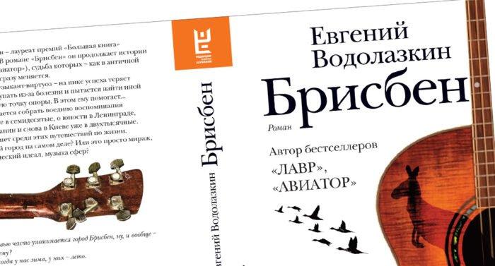 Жизнь как продолжение жизни: в чем смысл нового романа Водолазкина