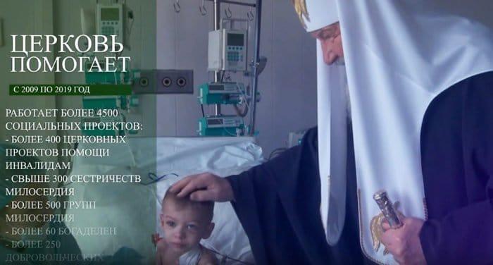 В видеоролике показали, что сделала Русская Церковь за последние 10 лет