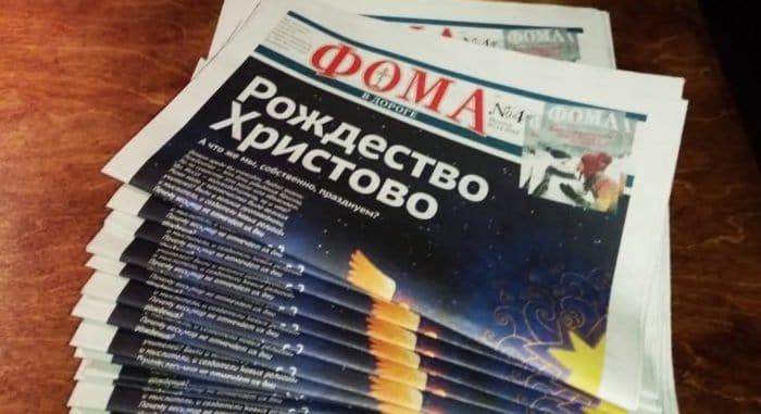 Завершился проект по выпуску бесплатной газеты «Фома в дороге»