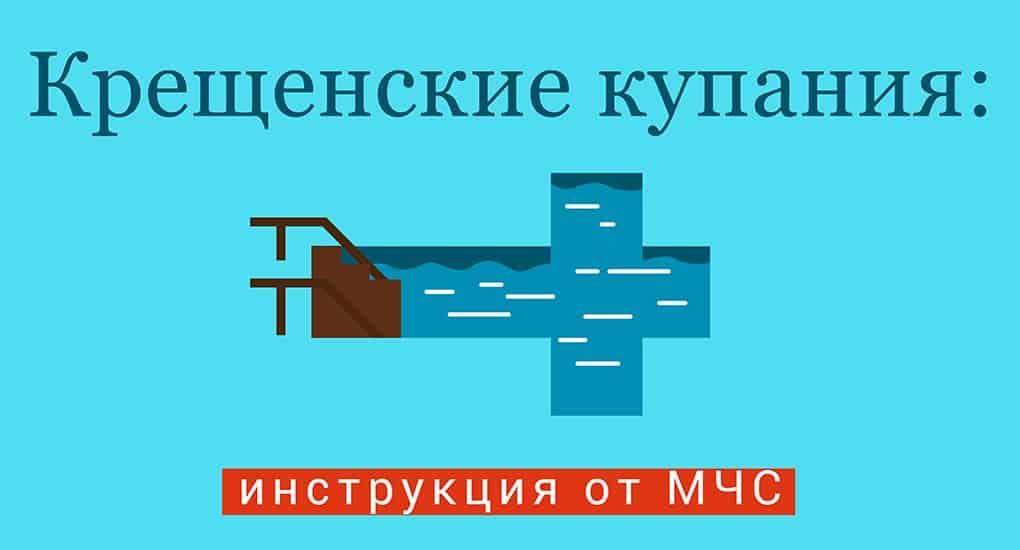 МЧС напомнило о правилах купания в прорубях на Крещение Господне