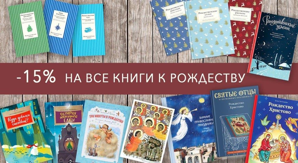 До 20 января в Лавке «Фомы» скидка 15% на книги к Рождеству!
