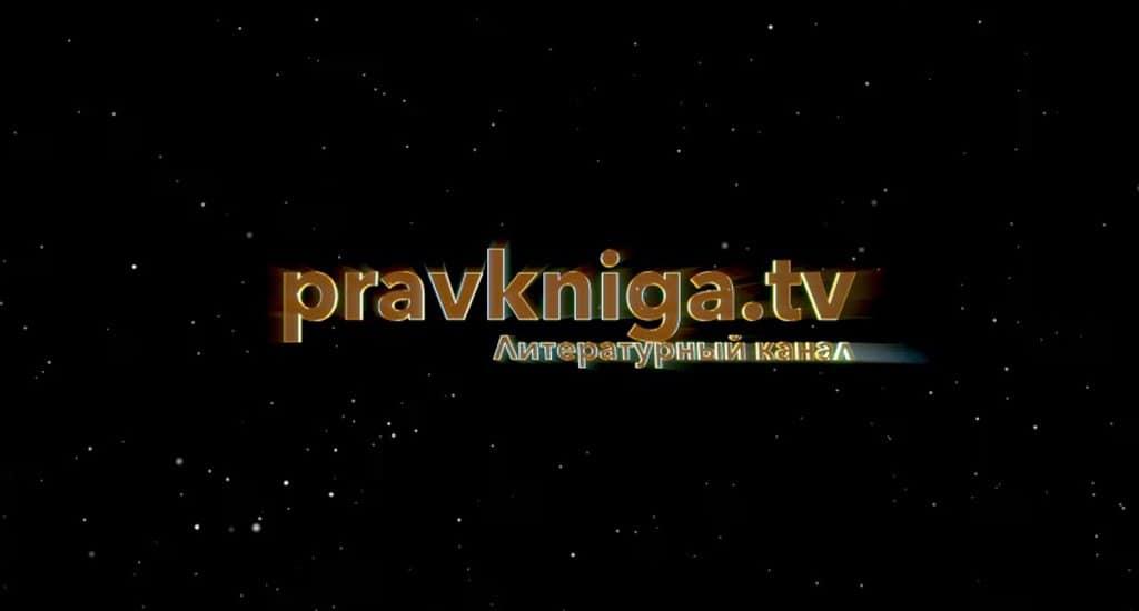 Портал «Pravkniga.tv» показывает беседы с писателями в разрешении UHD 4k