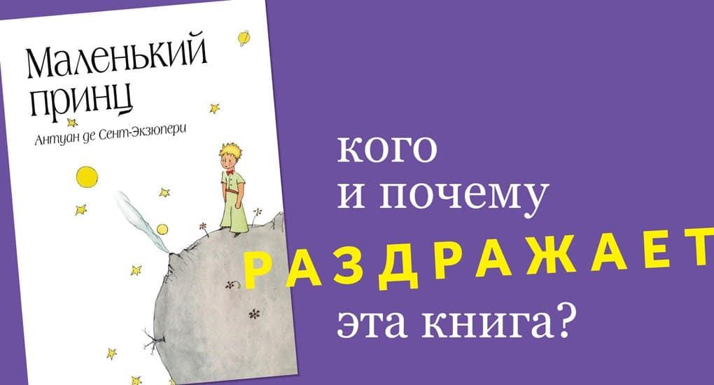 «Маленький принц»: кого и почему раздражает эта книга?