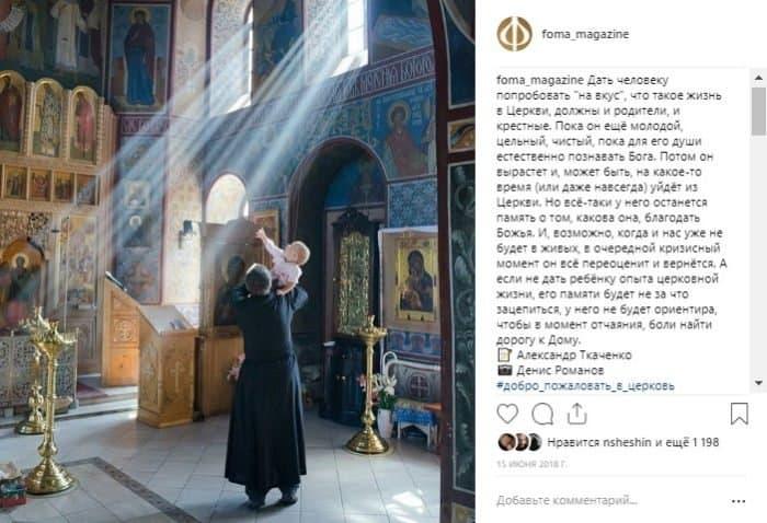 #добро пожаловать в Церковь: лучшие публикации из инстаграма