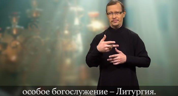 Выпущены 30 видеороликов с сурдотолкованием Литургии