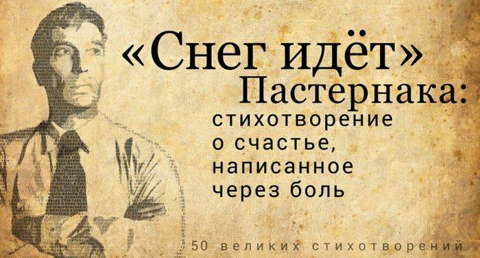 «Снег идет» Пастернака: стихотворение о счастье, написанное через боль