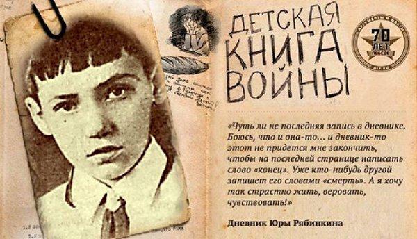 В одной книге собрали 35 детских дневников Великой Отечественной