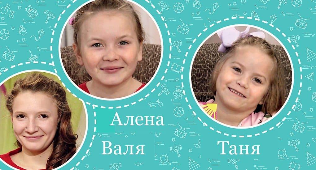 Три сестры ищут папу и маму