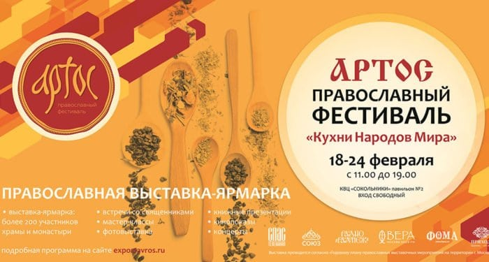 Кухни народов мира представят с 18 по 24 февраля на XVI фестивале «Артос»