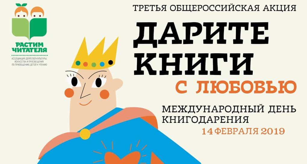 С 11 по 17 февраля в России будут с любовью дарить книги