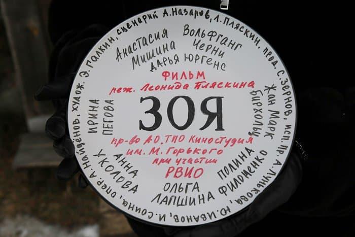 Начались съемки фильма про Зою Космодемьянскую