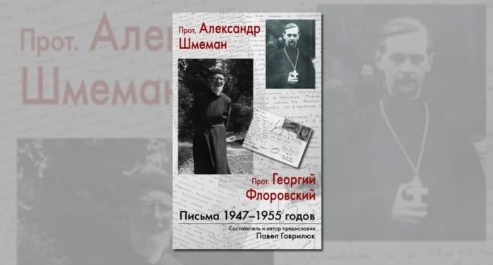 Впервые издана послевоенная переписка священников Александра Шмемана и Георгия Флоровского