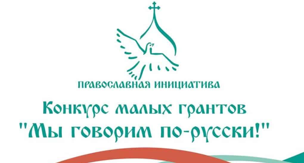 В конкурсе малых грантов «Мы говорим по-русски!» победил 71 проект