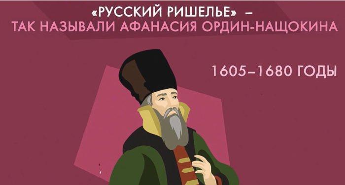 Афанасий Ордин Нащокин