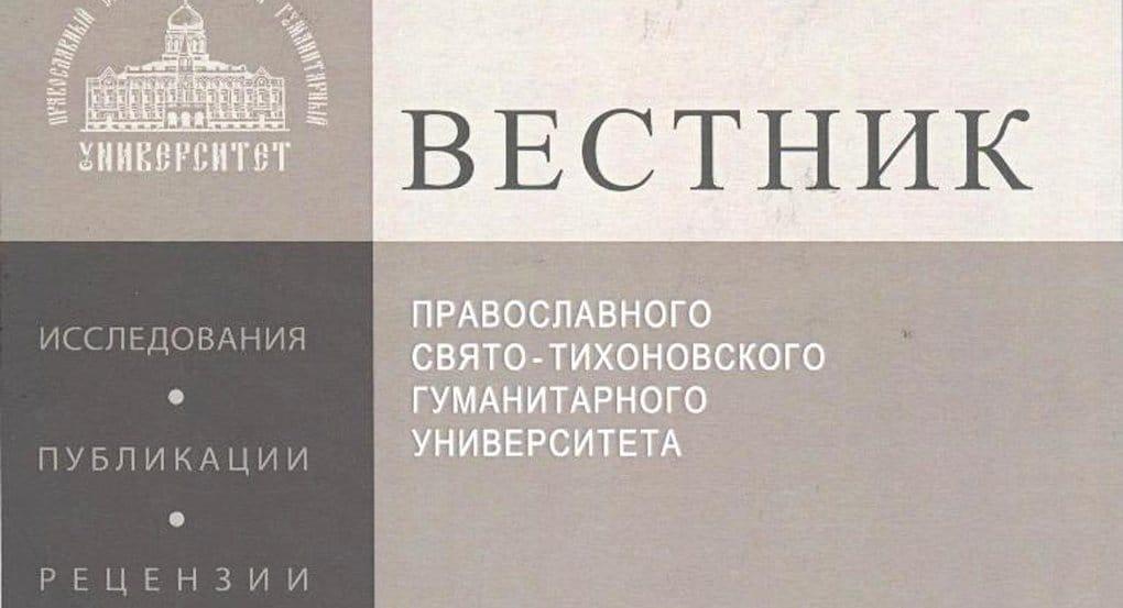 Журнал Русской Православной Церкви впервые включили в крупнейшую базу данных Scopus