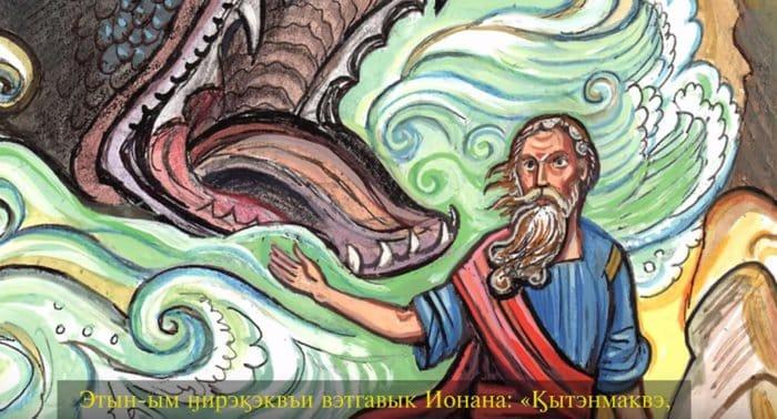 Создан мультфильм о пророке Ионе на чукотском языке