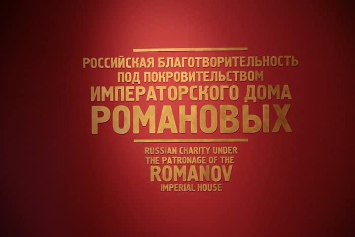 «Преемственность милосердия»: Уникальная выставка в Москве о благотворительности династии Романовых