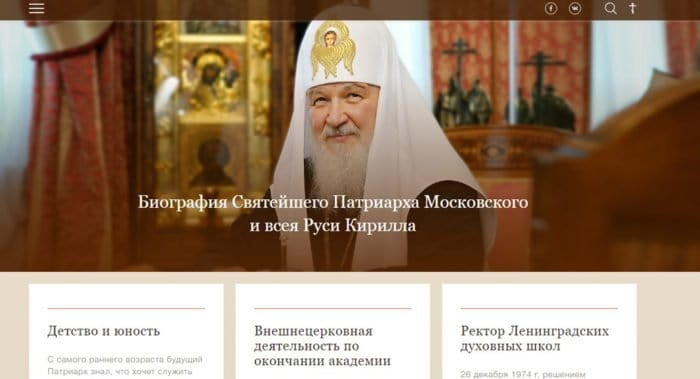 Начал работу сайт о жизни и служении патриарха Кирилла