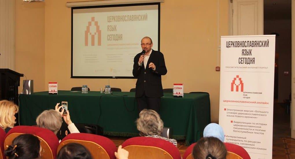 Представлен первый научный портал о церковнославянском языке