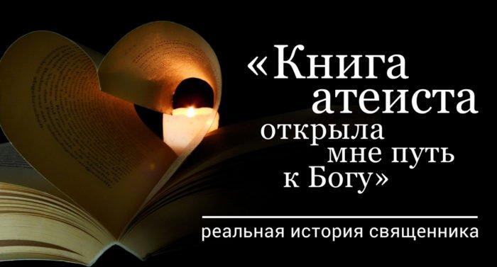 «Книга атеиста открыла мне путь к Богу» — реальная история священника