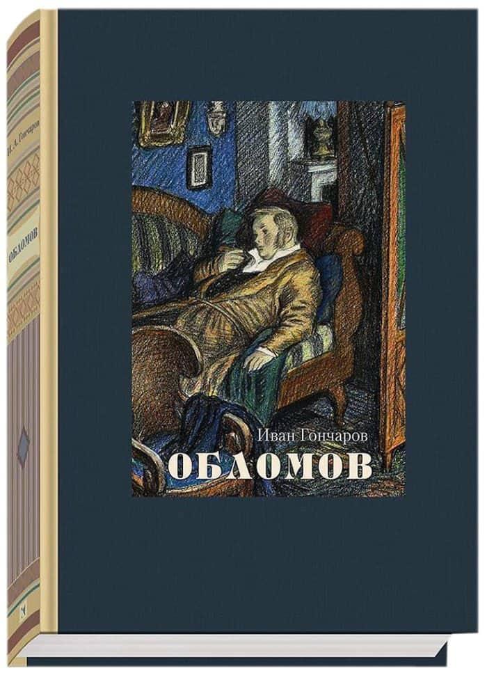 """""""Обломов"""": почему вам стоит перечитать этот роман, даже если лень это делать"""