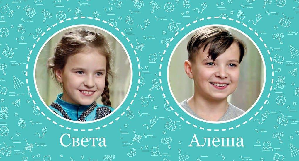 Алеша и Света ищут новую семью