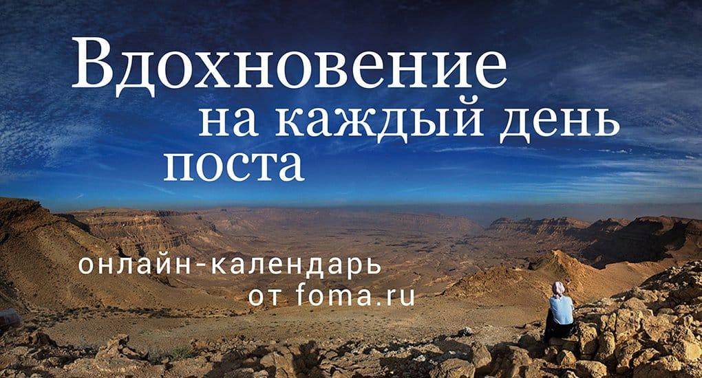 На сайте журнала «Фома» стартовал проект онлайн-календаря Великого поста