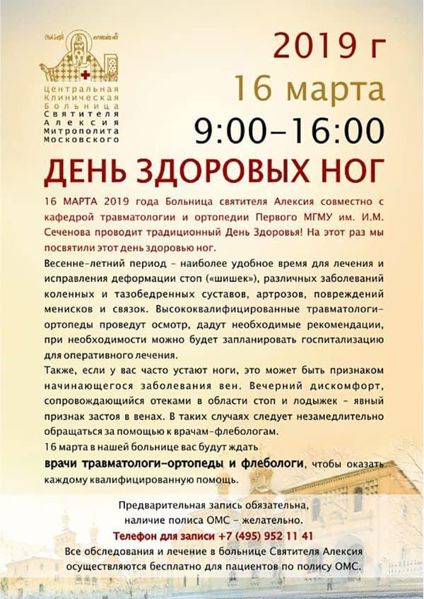 16 марта больница святителя Алексия приглашает бесплатно проверить ноги