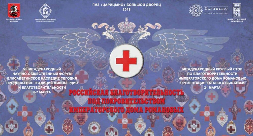 В музее «Царицыно» пройдет форум о традициях милосердия Дома Романовых