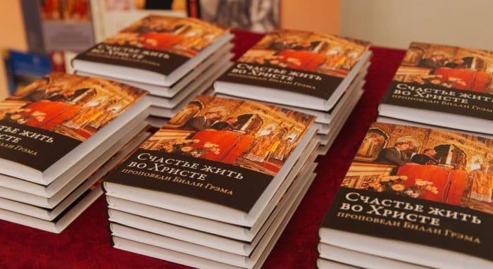 В Общецерковной аспирантуре представили книгу Билли Грэма «Счастье жить во Христе»