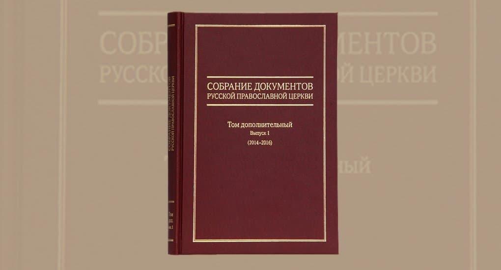 Вышел дополнительный том собрания документов Русской Православной Церкви