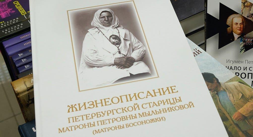Петербургский приход собрал уникальные факты и издал книгу о старице Матроне Босоножке
