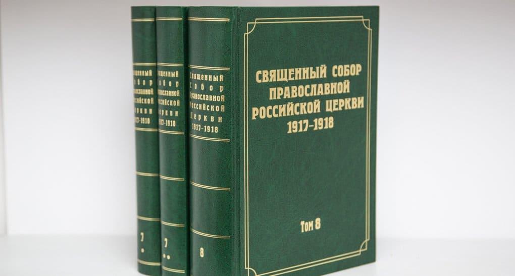 Вышли 7-й и 8-й тома документов Поместного Собора 1917-1918 годов
