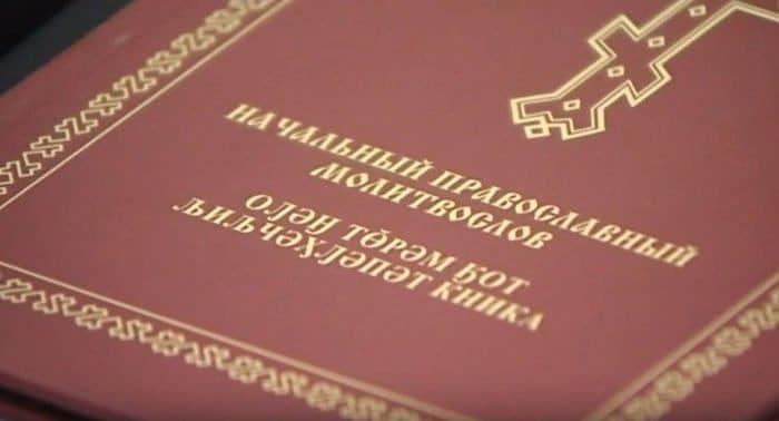 Для носителей хантыйского языка издали уникальный молитвослов
