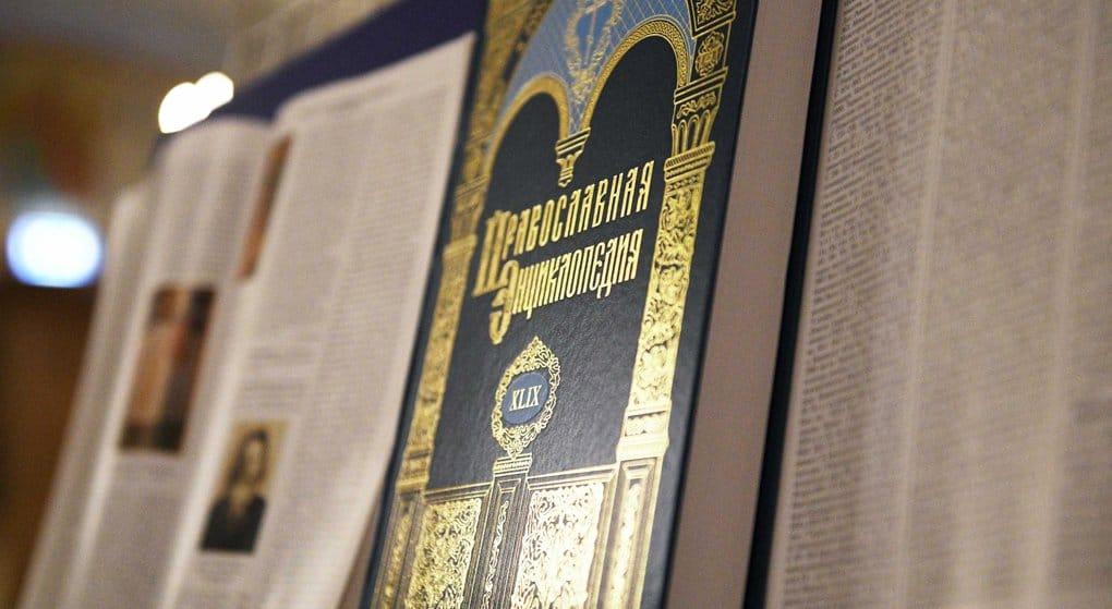Патриарх отметил важность издания 5-томного англоязычного словаря на базе «Православной энциклопедии»