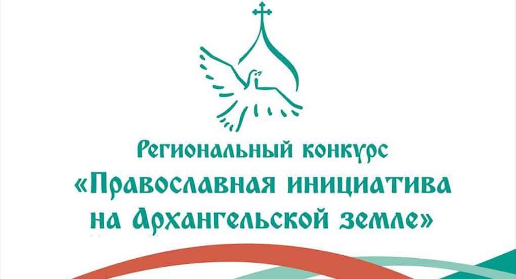 Стартовал грантовый конкурс «Православная инициатива на Архангельской земле»