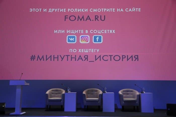 Проекты «Минутная история» и «Минутная биография» представили на ВДНХ